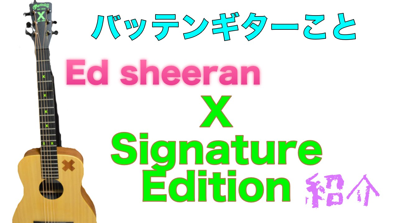 ed sheeran martin guitar review